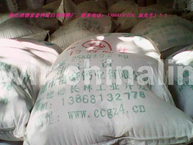 灰钙粉与氢氧化钙